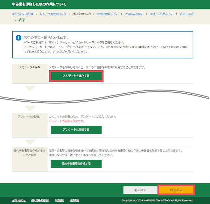 申告書を印刷した後の画面イメージ