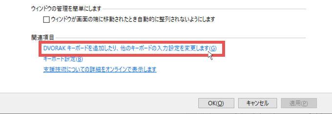 「関連項目」の「DVORAKキーボードを追加したり、他のキーボードの入力設定を変更します」をクリック
