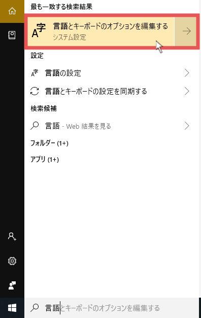 検索候補の「言語とキーボードのオプションを編集する」をクリック