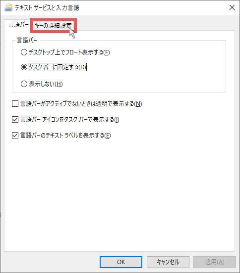 「テキストサービスと入力言語」の画面イメージ