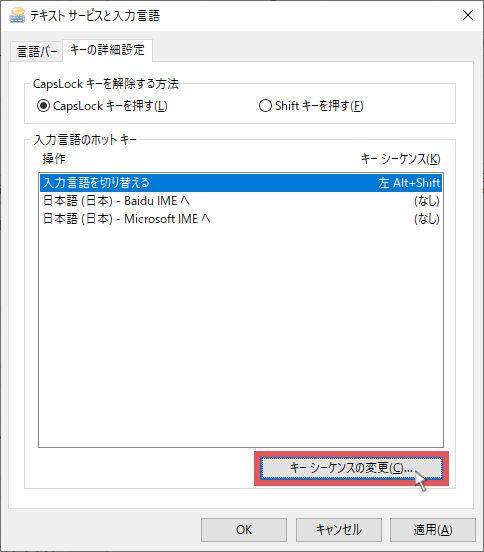 「キーの詳細設定」の画面のイメージ