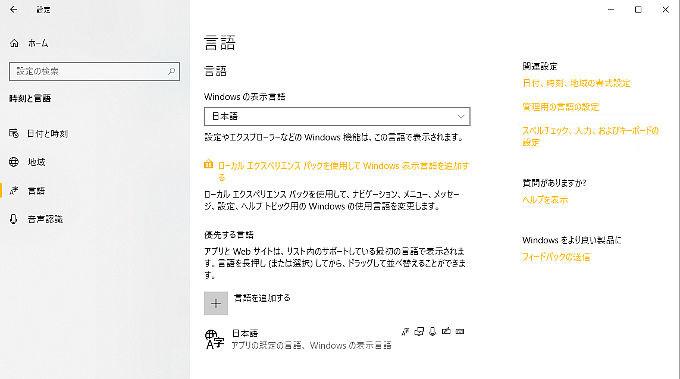 「言語の設定画面」のイメージ