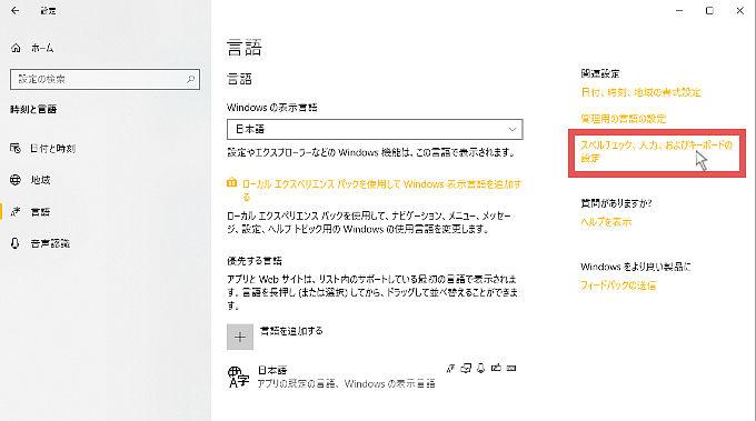 「言語の設定画面」の「スペルチェック、入力、およびキーボードの設定」をクリック