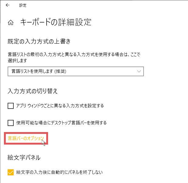 「キーボードの詳細設定」の「言語バーのオプション」をクリック