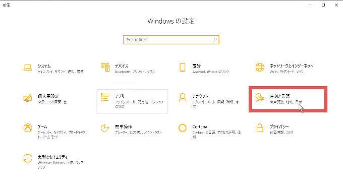 「Windowsの設定」の画面のイメージ