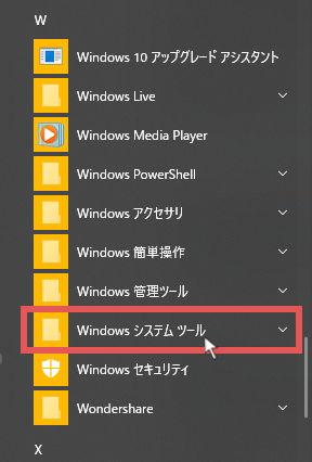 項目のwの中の「Windowsシステムツール」をクリック