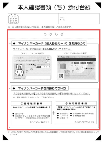 「添付書類台紙」の貼り付け箇所イメージ