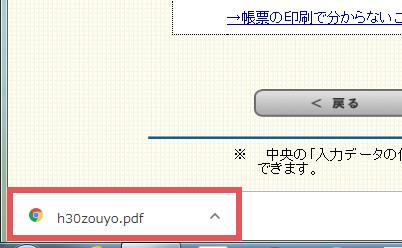 ダウンロードされた贈与税の申告書のPDFファイルの表示場所