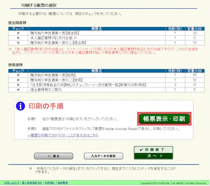 「印刷する帳票の選択」のチェック画面