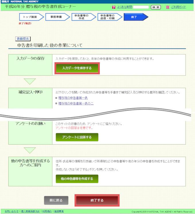 申告書を印刷した後の作業についての確認画面