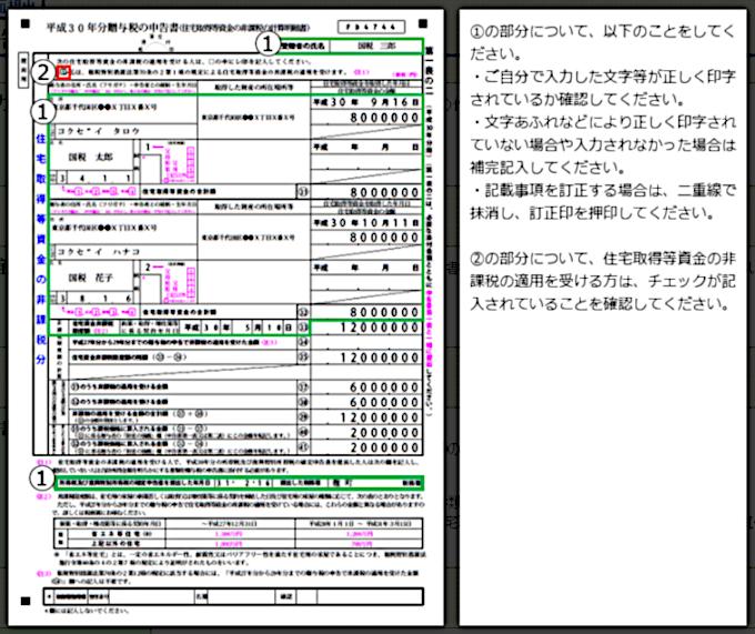 「贈与税の申告書第一表の二」の確認箇所イメージ