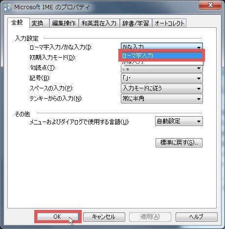 IMEプロパティで「ローマ字入力/かな入力」の部分を「ローマ字入力」に変更して「OK」をクリック