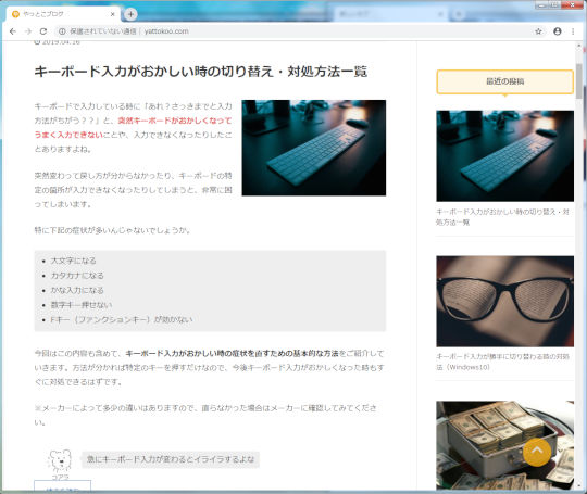 「Alt + PrintScreenキー」でスクリーンショットした場合の範囲