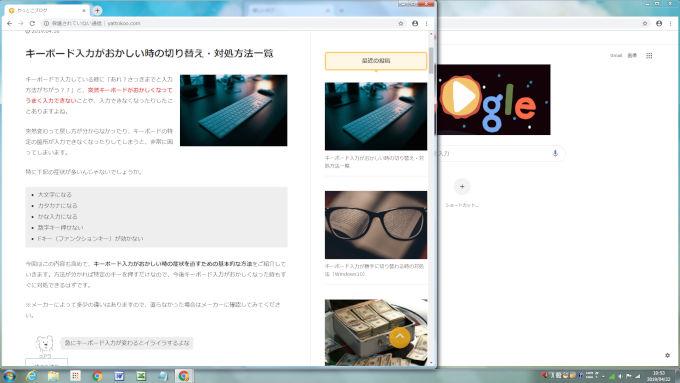「やっとこブログ」を開いたウィンドウの下に、「Google」を開いたウィンドウを重ねているイメージ