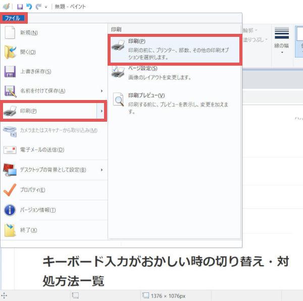 「ファイル → 印刷 → 印刷」の順に選択