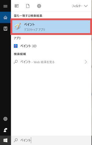 検索結果として表示された「ペイント」ソフト