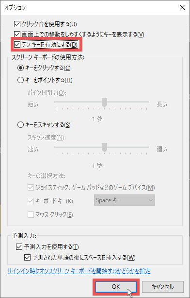 オプション設定画面で「テンキーを有効にする」にチェックをいれて「OK」をクリック