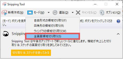 「モード → 全画面領域切り取り」を選択