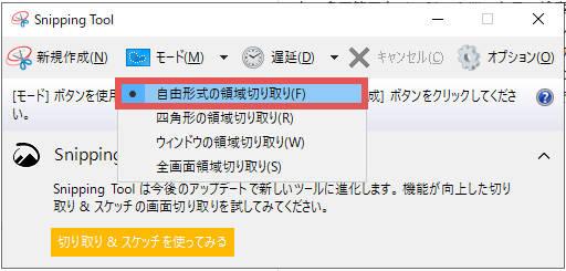 「モード → 自由形式の領域切り取り」を選択