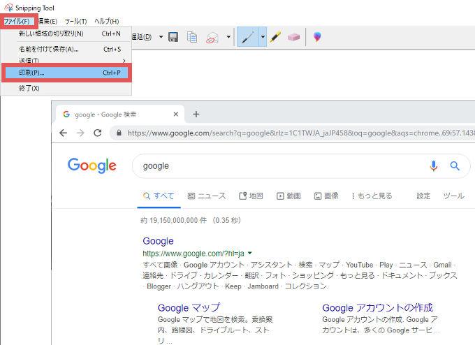 「ファイル → 印刷」の順番にクリック