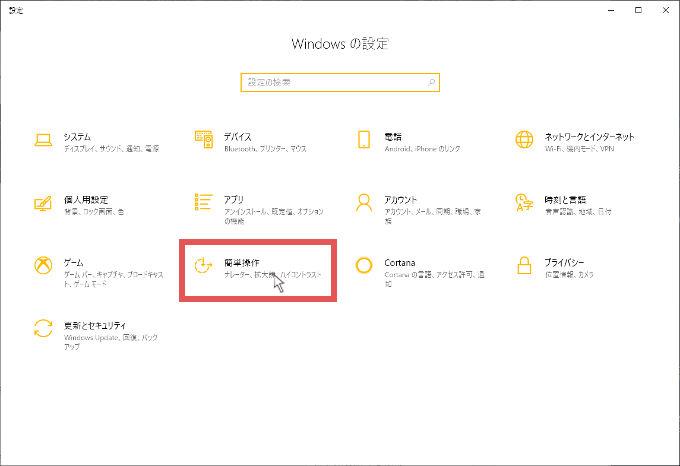 Windowsの設定で簡易操作をクリック