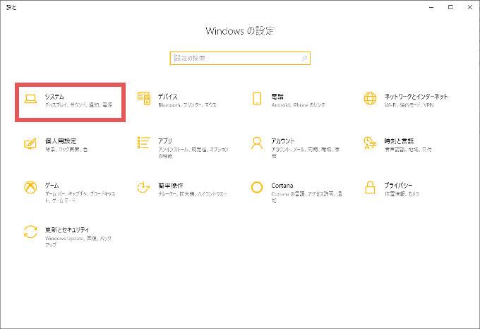Windowsの設定画面から「システム」を選択