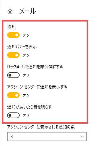 「メール」の通知設定画面