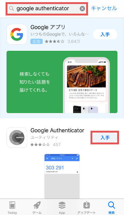 appstoreの検索バーにGoogle Authenticatorと入力して検索