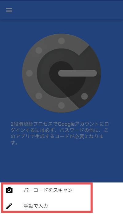 「Google Authenticator」の二段階認証設定方法である「バーコードをスキャン」と「手動で入力」