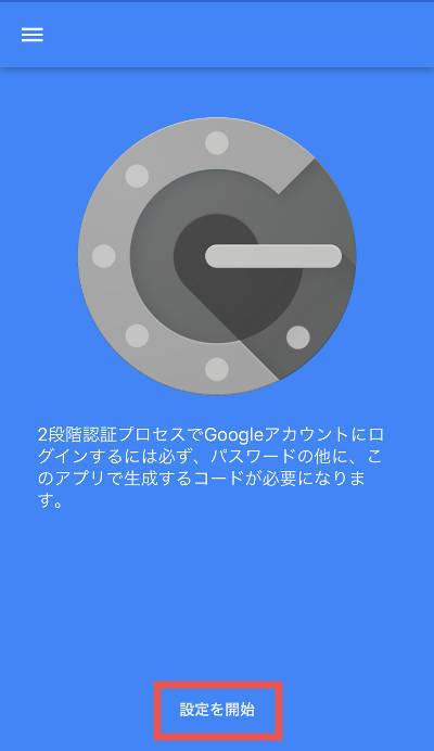 「Google Authenticator」を開いた下部にある「設定を開始」の位置