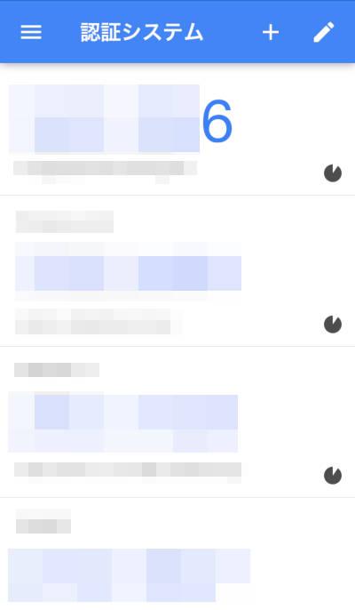 二段階認証コードが青い状態の「Google Authenticator」