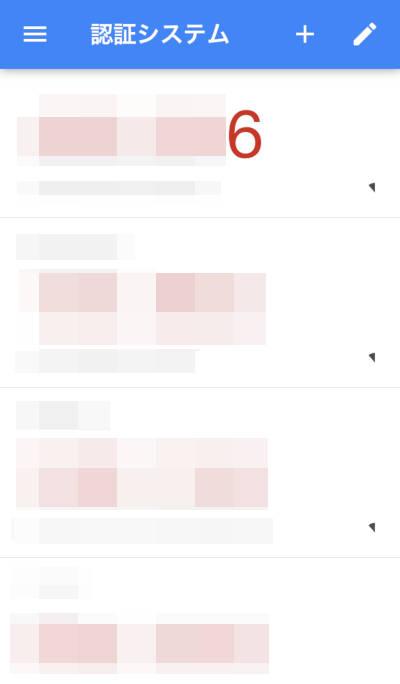 二段階認証コードが赤い状態の「Google Authenticator」