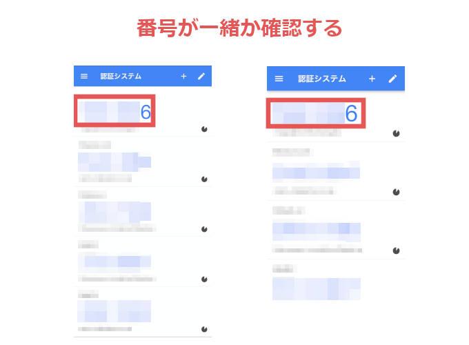 スマホ2台に設定した「Google Authenticator」の二段階認証コードが一致した写真