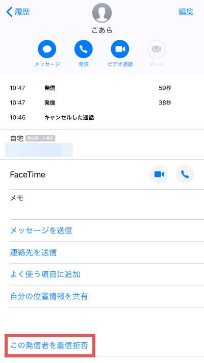 電話の右側のiを開いた時のに表示される電話番号詳細画面