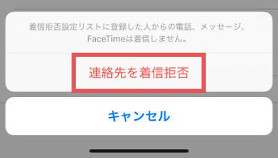 「連絡先を着信拒否」が表示されたポップアップ画面
