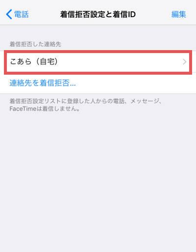 「着信拒否設定と着信ID」の画面に、着信拒否設定で選択した連絡先が表示されている画面
