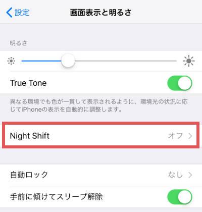 画面表示と明るさの中の「Night Shift」の位置