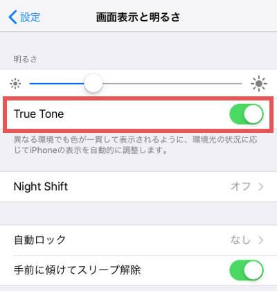 画面表示と明るさの中の「True Tone」の位置