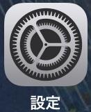 iPhoneホーム画面の「設定」アイコン