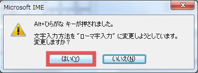 「文字入力方法をローマ字入力に変更しようとしています。変更しますか?」と表示されたポップアップ