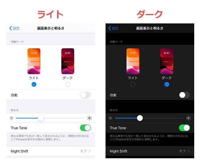 ライトモードとダークモードを実際設定したiPhoneの画面