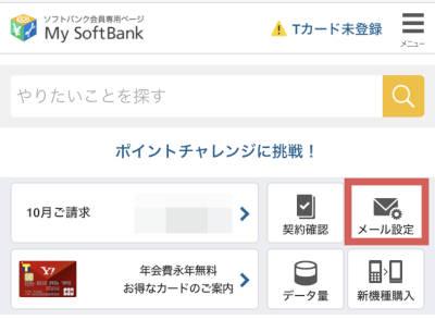 MySoftBankのなかの「メール設定」