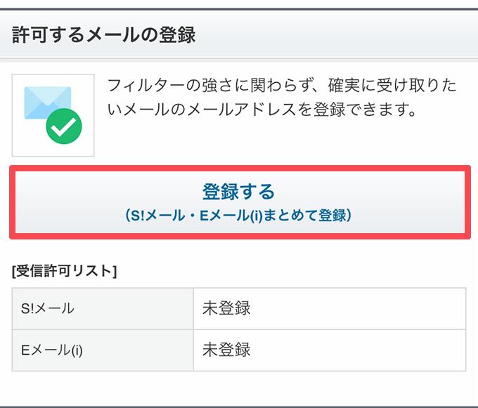「許可するメール登録」の「登録する(S!メール・Eメール(i)まとめて登録)」を選択