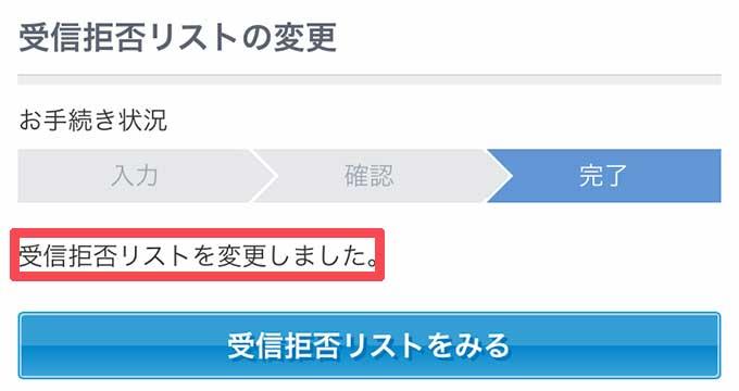 「受信拒否リストを変更しました」という文章が表示された画面