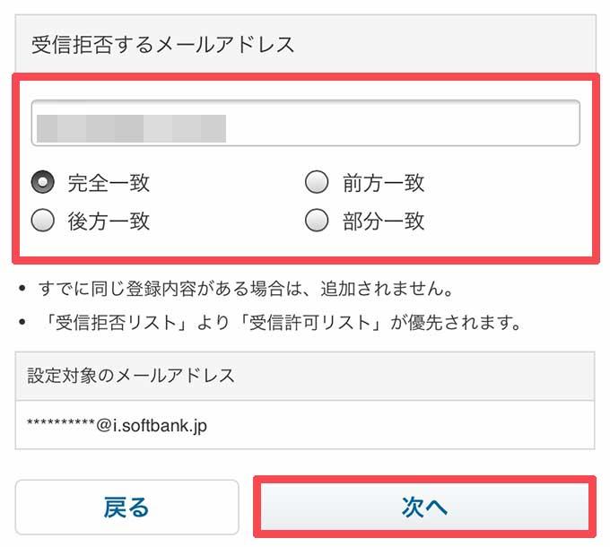 メールアドレスまたは一致の種類を変更して「次へ」を選択