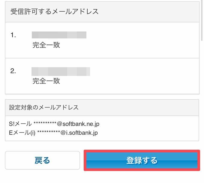 入力s他メールアドレスを確認して「登録する」を選択