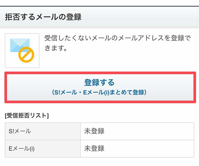 拒否するメールの登録の「登録する(S!メール・Eメール(i)まとめて登録)」を選択