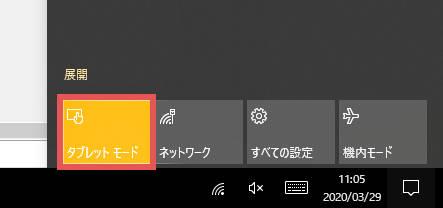 タブレットモードのアイコンをクリックしてオフにする
