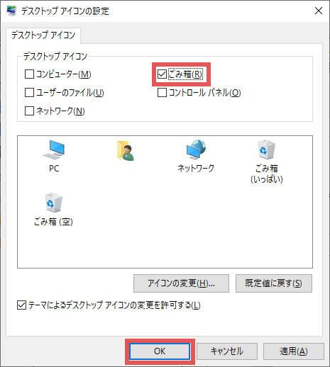 デスクトップアイコンの設定の中の「ゴミ箱(R)」にチェックを入れる