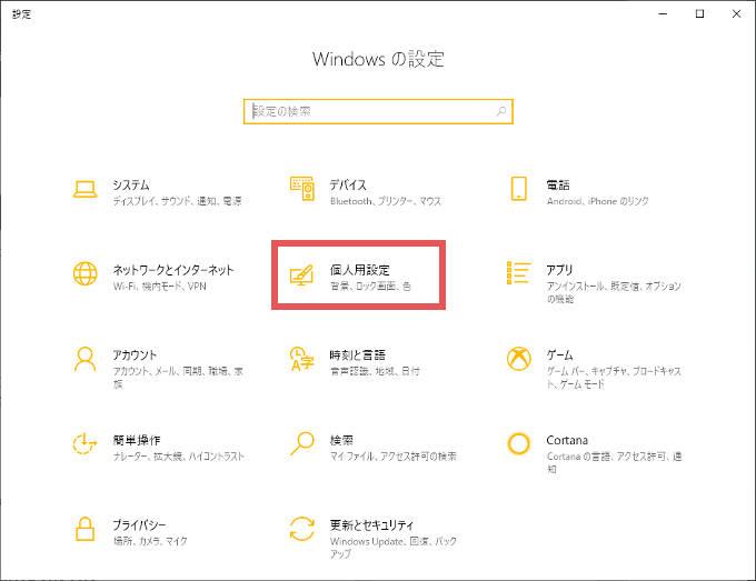 Windowsの設定ウインドの中の「個人用設定」をクリック